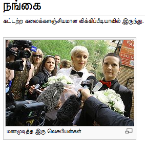 Lesiban - Tamil Wikipedia