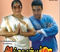 Kamal_AvvaiShanmugi_TB