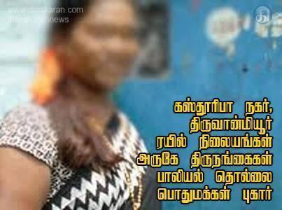 Thirunangai_MediaStory